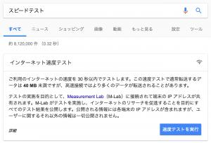 Googleスピードテスト