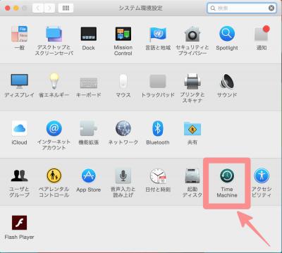 Mac システム環境 TimeMachine