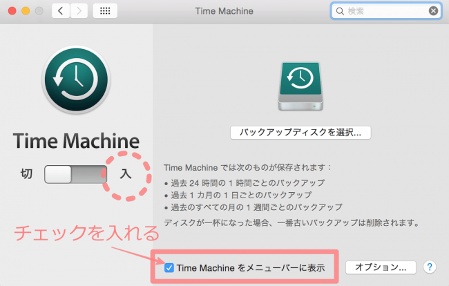 Time Machine タイムマシーン