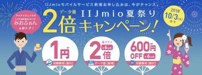 iijmioのお得なキャンペーン