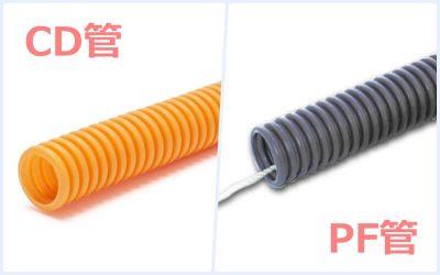 配管(pf管とcd管)