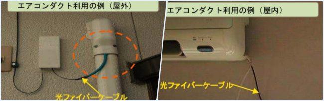 光回線の配管工事