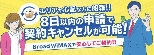BroadWiMAX契約キャンセル制度
