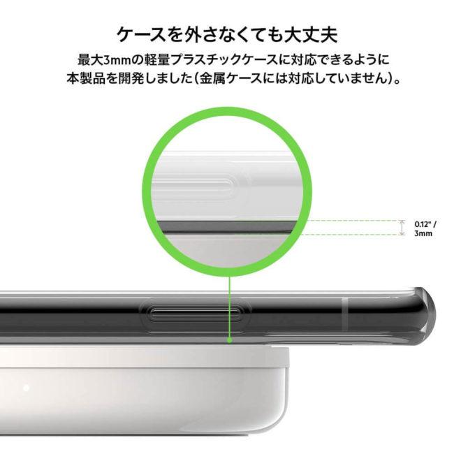belkin BOOST UP ボールドワイヤレス充電パッドのケースの厚みに関する注意事項