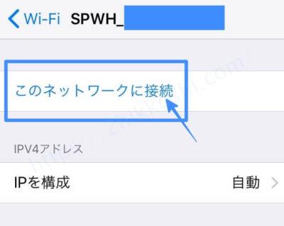 無線Wi-Fiの設定