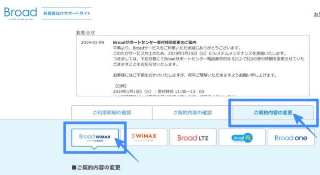 BroadWiMAXカスタマーサポート
