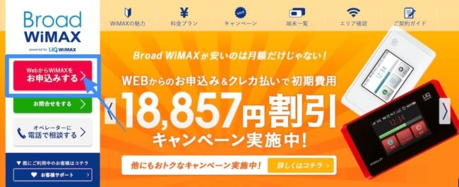 BroadWiMAXの申し込み