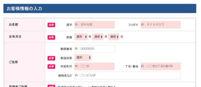 BroadWiMAX申し込みの個人情報入力画面