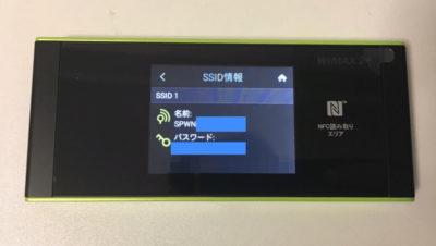 WiMAX Speed Wi-Fi NEXT W05の初期設定