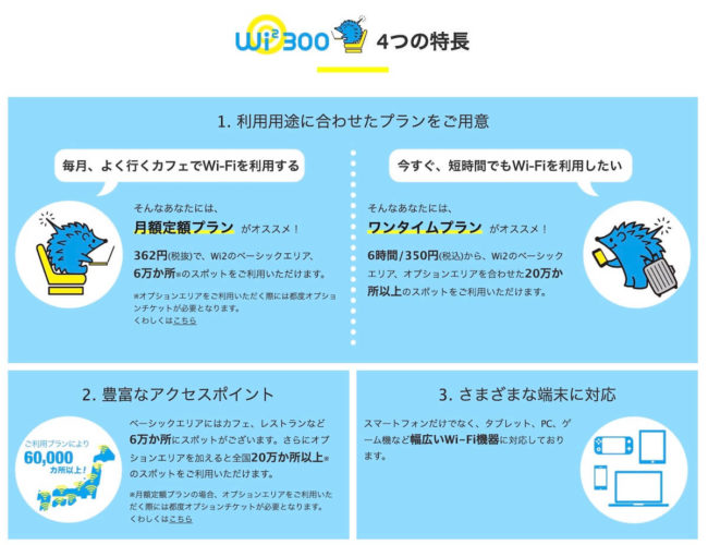 wi2_300 公衆無線LANサービス