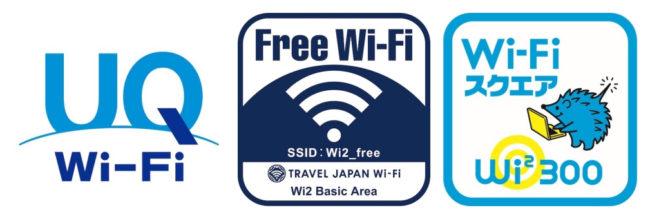 enひかりWi2 300 公衆無線LAN