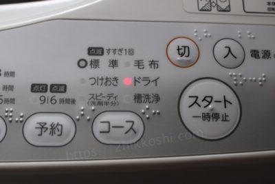 洗濯機 ドライコース