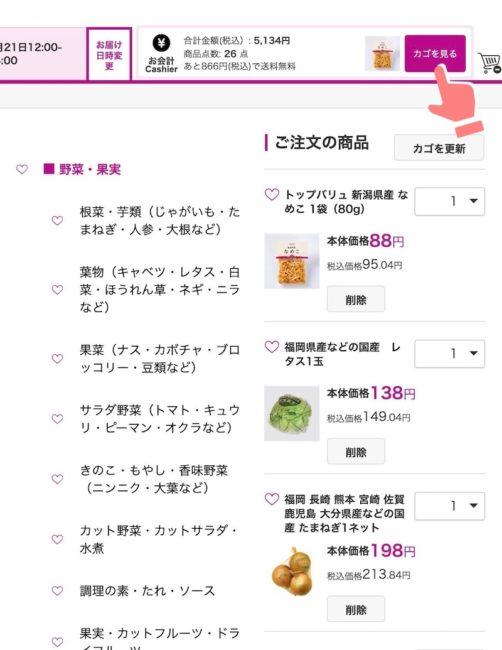 イオンネットスーパーの注文手順